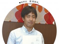 牛場 潤一 慶應義塾大学 理工学部 専任講師