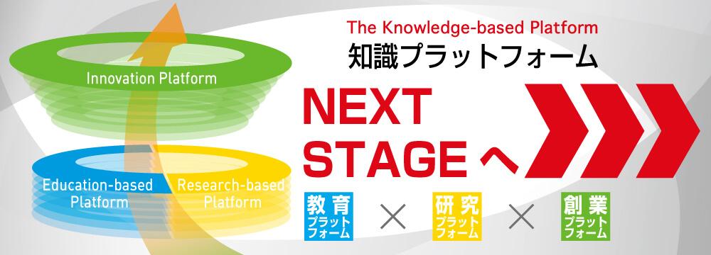 Next-Stage
