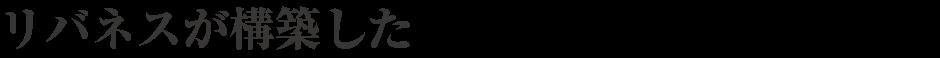 リバネスプラットフォーム