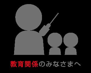 kyouiku03