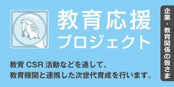 kyouikuouenbnr01