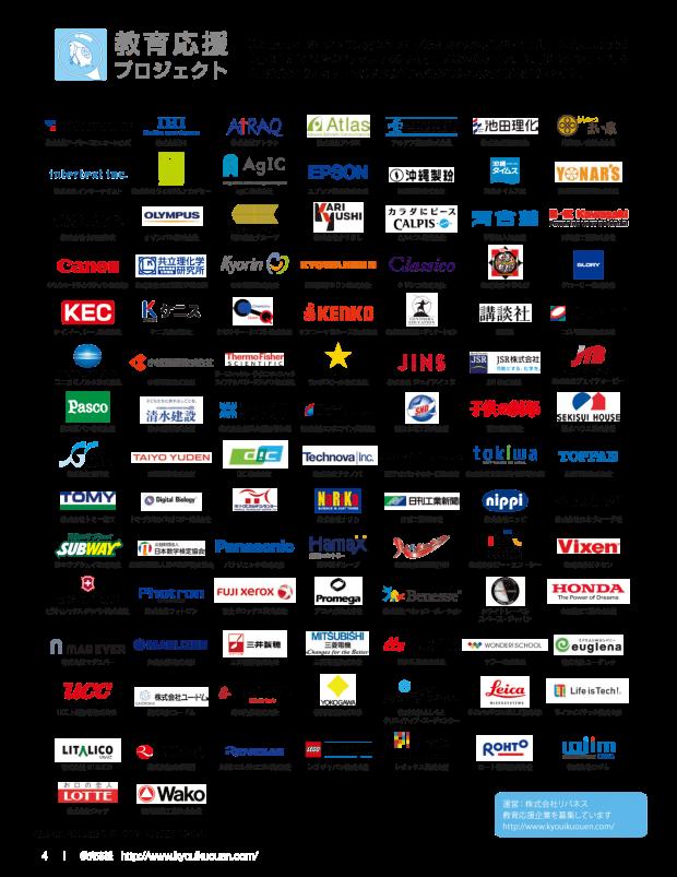 教育応援企業2015年3月