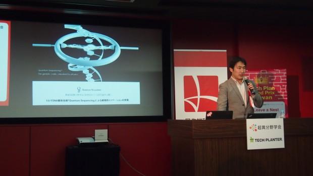 特別講演 1分子DNA解析技術「Quantum Sequencing」による破壊的イノベーションの実現
