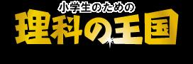 小学生のための理科の王国KANSAIGATE @ 夙川小学校 | 西宮市 | 兵庫県 | 日本
